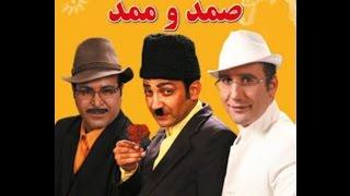 تئاتر طنز آذری صمد وممد - اخراحی ها 2 - Samad Mamad - Ekhrajiha2