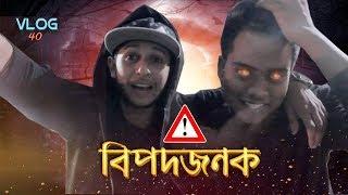 বিপদজনক | Dangerous | TAWHID AFRIDI | Vlog 40 | New Bangla Video2017  |