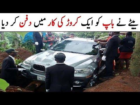 Xxx Mp4 Bete Ne Baap Ko Croron Ki Car Mai Bitha Kar Dafan Kar Dia The Urdu Teacher 3gp Sex