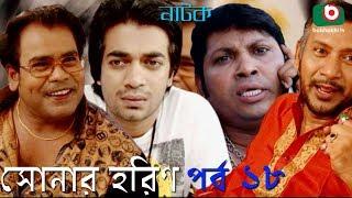 Bangla Comedy Natok | Sonar Horin | Ep - 18 | Shamol Mawla, Prosun Azad | বাংলা কমেডি নাটক