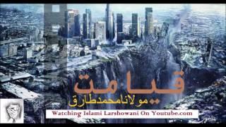 قیامت , Maulana Mohammad Tariq, Pashto Islami Bayan