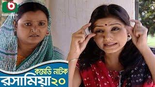 Bangla Funny Natok | Rosha Mia | EP 20 | ATM Shamsuzzaman, Chanchal Chowdhury, Saju Khadem