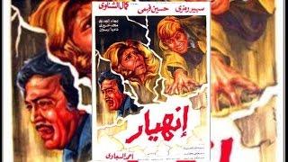 Enhiar Movie | فيلم إنهيار