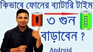How to increase Battery 3 times Longer Android | Bangla