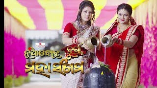 Mahasangam - Nua Bohu & Durga | Full Ep 15th Jan 2018 - TarangTv