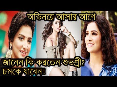 Xxx Mp4 অভিনয় আসার আগে জানেন কি করতেন শুভশ্রী চমকে যাবেন Subhashree Ganguly Subhashree Ganguly News 3gp Sex