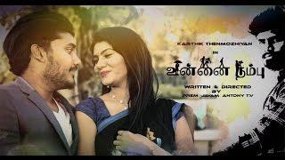 Unnai Nambu -  Believe in Yourself | Tamil Short Film