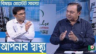 Health Program   Apnar Sastho   Prostate Problems   Dr. Netai Podo Bissaws with Dr. Iqbal Hasan