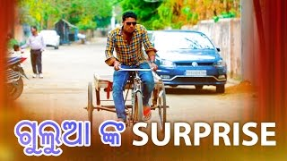 Gulua Nka Surprise || Short Video Clip || Very Funny || HD Video
