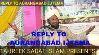 Jamaat walo ku open challenge/ allama Ahmed naqshbandi sb