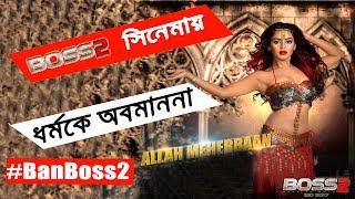 Bangla Song Review | Jeet | Nusraat  Faria |  নুসরাত ফারিয়ার বিতর্কিত নাচ