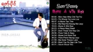 ေဇာ္ပိုင္-ၿမိဳ႕အ၀င္ည တစ္ကိုယ္ေတာ္ myanmar song