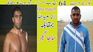 lala ubaidullah vs saja gujjar final match 64 jb