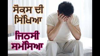 Sex Education & Sexual Problems in Punjabi (English Subtitles)