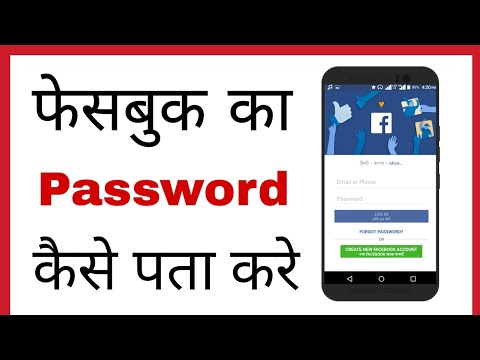 Xxx Mp4 FB Ka Password Kaise Pata Kare How To Reset Facebook Password On Android Mobile In Hindi 3gp Sex