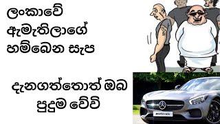 පුදුම හිතෙන ඇමැතිලාගේ පඩි සහ වාහන ගැන -Srilanka Ministers Luxury life style