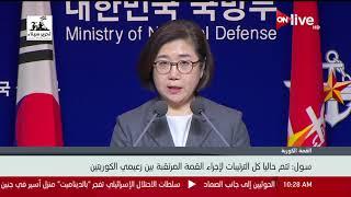سول: تتم حاليا كل الترتيبات لإجراء القمة المرتقبة بين زعيمي الكوريتين