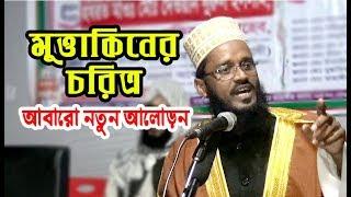Bangla Waz Maulana Sofikullah Al Hadi মুত্তাকিনের চরিত্র