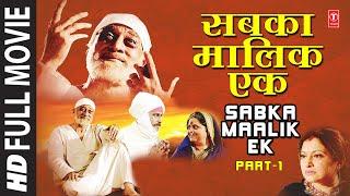 Sabka Malik Ek Part 1 I Hindi Film Sabka Malik Ek