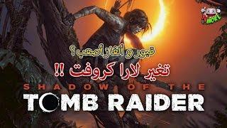 تقرير : لعبة شادو اوف ذا تومب رايدر - Shadow of The Tomb Raider