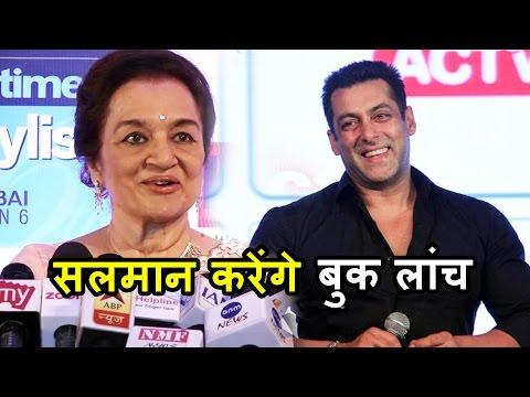 Xxx Mp4 Asha Parekh का बुक लांच करेंगे Salman Khan आशा पारेख द हिट गर्ल 3gp Sex