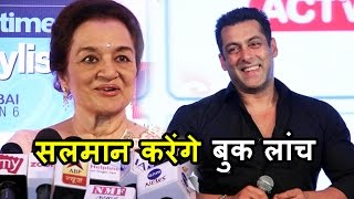 Asha Parekh का बुक लांच करेंगे Salman Khan -