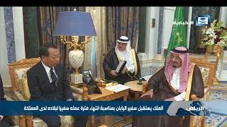 الملك يستقبل سفير اليابان بمناسبة انتهاء فترة عمله سفيرا لبلاده لدى المملكة