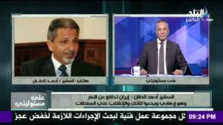 """السفير السعودى أحمد قطان : لن نسلم جثة الإرهابي """"النمر""""لإيران ودعهم """"يعوون"""""""