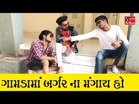 Xxx Mp4 Dhaval Domadiya ગામડામાં બર્ગર ના મંગાય હો Gujju Comedy Video 3gp Sex