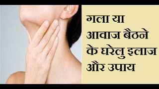 गला या आवाज  बैठने के घरेलु इलाज और उपाय  Natural ayurvedic Home Remedy tips For Hoarse