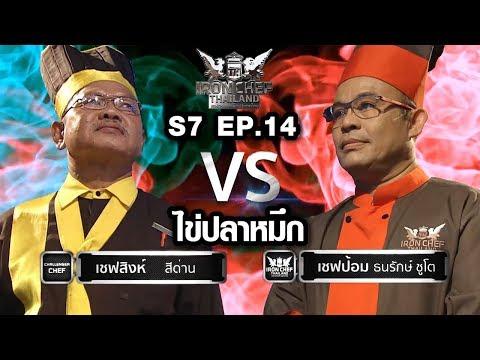 Xxx Mp4 Iron Chef Thailand S7EP14 เชฟสิงห์ Vs เชฟป้อม ไข่ปลาหมึก 3gp Sex