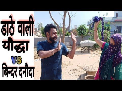 Xxx Mp4 डाठे वाली यौद्धा VS बिन्दर दनौदा। Exclusive Desi Holi Video By Binder Danoda 3gp Sex