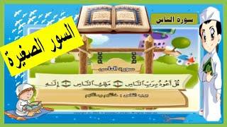 تعليم الأطفال قصار السور | القرآن المعلم للأطفال - قرآن تيوب