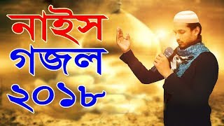 bangla islamic gojol - prosonsha sobi kebol tomari - new islamic songs 2017 bangla - 119
