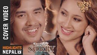 I Am Very Sorry   New Nepali Movie Fateko Jutta   Cover By Suraj Shahi Thakuri, Aakanshya Bashyal