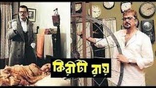 Kiriti Roy Trailer===={Tollywood(Bengali) Full Trailer}