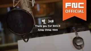 정용화(Jung Yong Hwa) 1st Album '어느 멋진 날' 기념 [별, 그대] Music Video