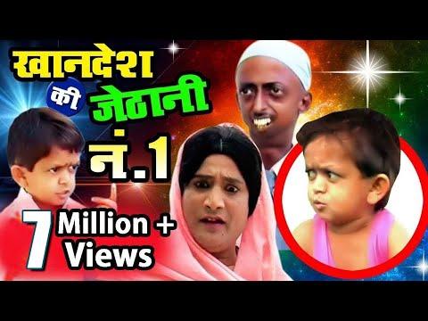 Chotu Dada Comedy छोटू दादा Khandesh Ki Jethani No 1 Asif Albela Chotu Shafique