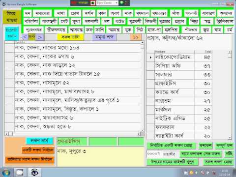 Homeopathic Bangla Software: How to use Kent's Bangla Repertory