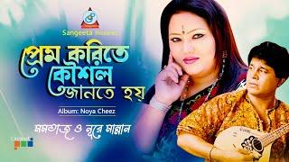 Prem Korite Koushol Jante Hoy - Momotaz & Nure Mannan Music Video - Noya Cheez