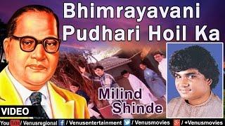 Bhimrayavani Pudhari Hoil Ka : Marathi Bhim Geete | Singer : Milind Shinde