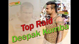 Deepak Khuba Best Raid(कमाल की रैड ) At Cheeka Kabbdi Cup 2017