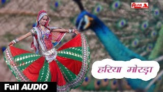 Rajasthani Video Song | हरिया मोरड़ा | New Marwadi Video 2018 | Alfa Music Songs