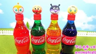 アンパンマン アニメ おもちゃ えのぐで色遊び❤ コカ・コーラ ペットボトル animekids アニメキッズ animation Anpanman Toy