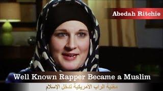مغنية الراب العالمية الأمريكية تدخل الإسلام   - US Rap Singer Converts to Islam