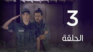 مسلسل 7 ارواح | الحلقة الثالثة - Saba3 Arwa7 Episode 03