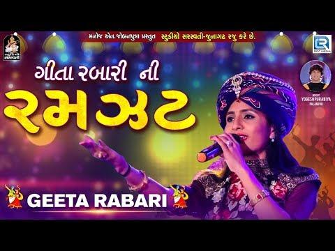 Xxx Mp4 Geeta Rabari Ni Ramzat Geeta Rabari Non Stop Garba Navratri Special 2018 RDC Gujarati 3gp Sex