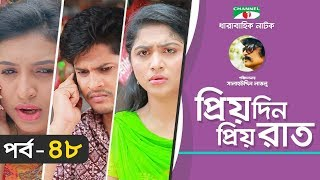 Priyo Din Priyo Raat | Ep 48 | Drama Serial | Niloy | Mitil | Sumi | Salauddin Lavlu | Channel i TV