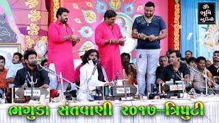 Kirtidan Gadhvi | Devraj Gadhvi | Dipak Hariyani | Mangaldham Bhaguda 2017 | Jugalbandhi Santvani