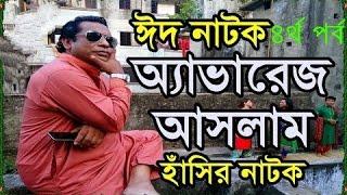 [Episode 04] Avarage Aslam (Drama) 720p HD ft Mosharraf Karim